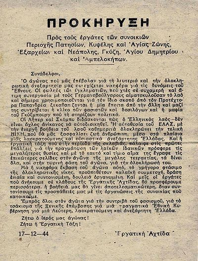 Communist pamphlet calling workers from different neighbors of Athens to fight against the Greek Government and its British support.