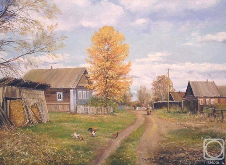 Палачев Вячеслав. Деревенская осень