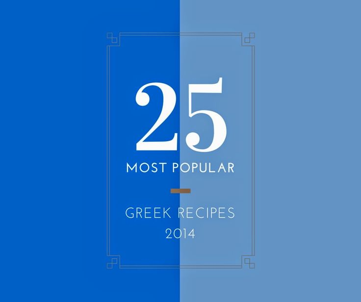 Authentic Greek Recipes: 25 Most Popular Greek Recipes In 2014