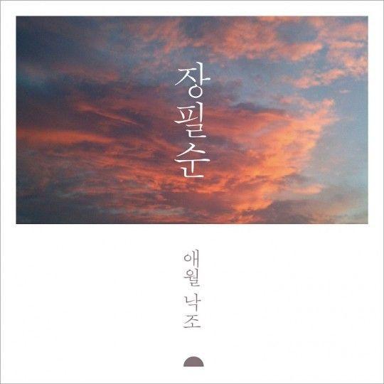 장필순 - 애월낙조