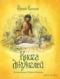 Книга джунглей. Редьярд Киплинг