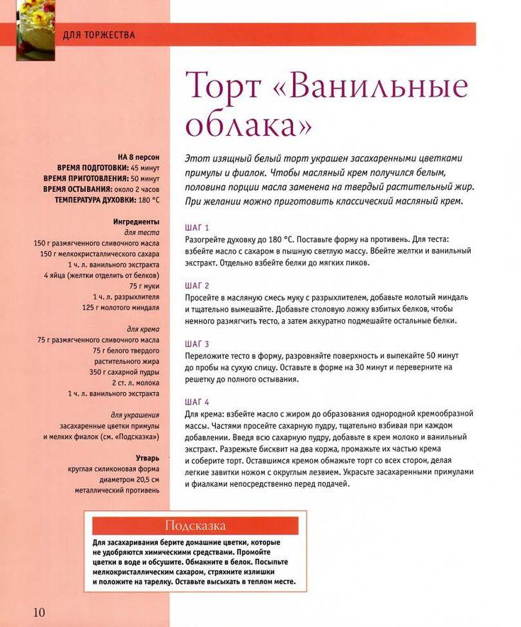 Изысканная выпечка.. Обсуждение на LiveInternet - Российский Сервис Онлайн-Дневников