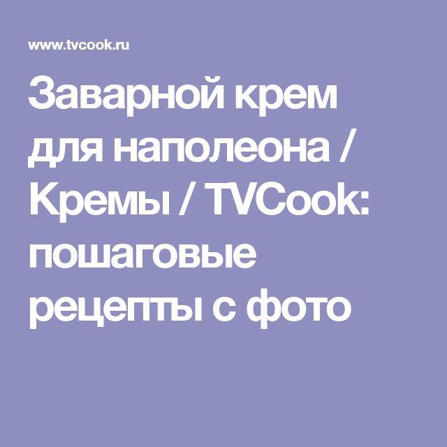 Заварной крем для наполеона / Кремы / TVCook: пошаговые рецепты с фото