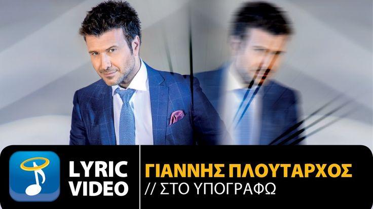 Γιάννης Πλούταρχος - Στο Υπογράφω | Giannis Ploutarhos - Sto Ipografo (O...