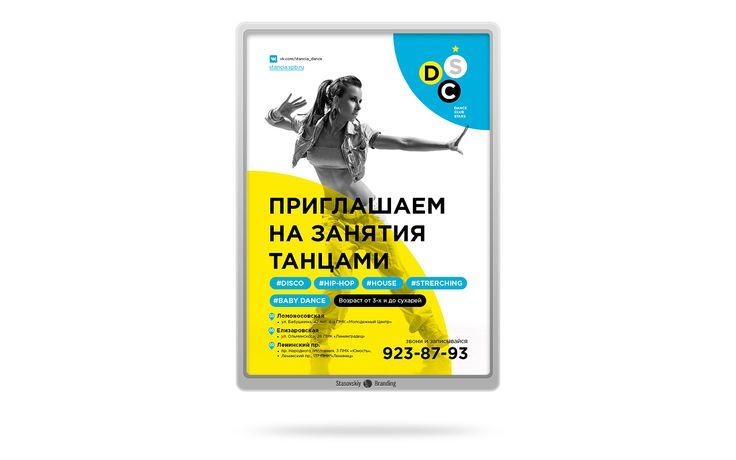 Разработка логотипа для школы танцев Stancia Dance Club