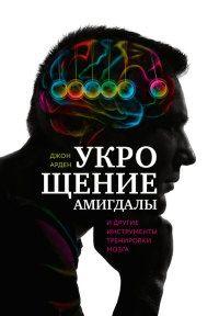 Книга « Укрощение амигдалы идругие инструменты тренировки мозга » - читать онлайн