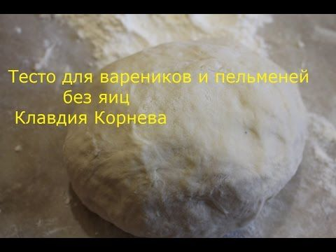 Тесто для вареников без яиц: основные тонкости приготовления