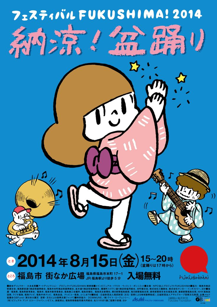 Fukushima Festival - Design: Akihiro Soma (Concorde graphic); Illustration: Wisut Ponnimit