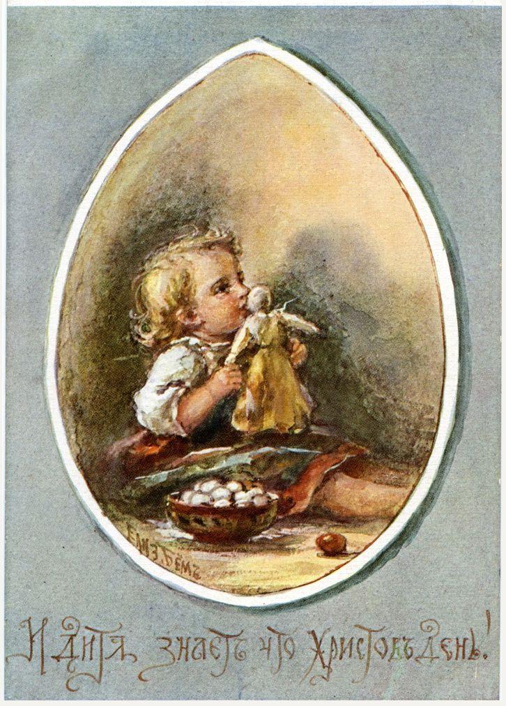 пасхальные открытки елизаветы бём: 14 тыс изображений найдено в Яндекс.Картинках