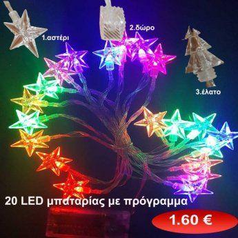 LED λαμπάκια 20 τμχ. μπαταρίας πολύχρωμα με πρόγραμμα αναβοσβήνουν σε 3 σχήματα