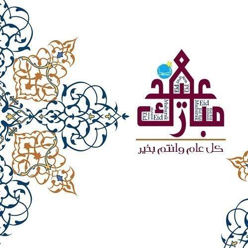 تهاني عيد الفطر 2019 Eid Stickers Eid Cards Eid Greetings