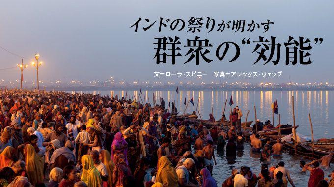 """インドの祭りが明かす 群衆の""""効能"""""""