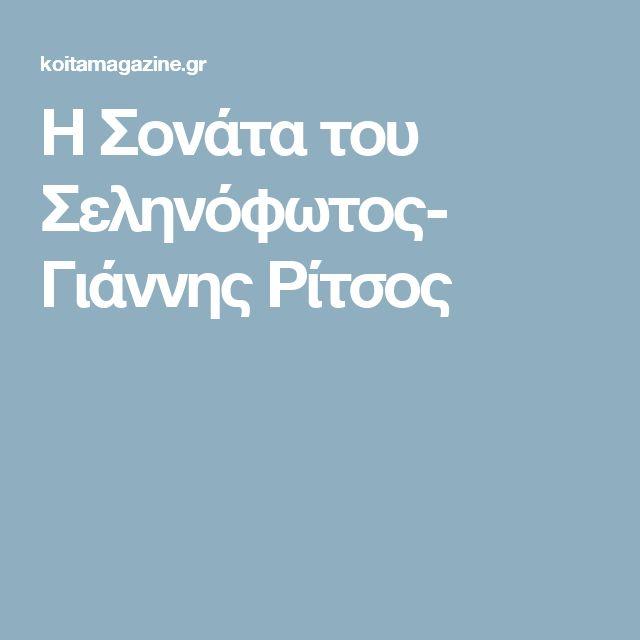 Η Σονάτα του Σεληνόφωτος- Γιάννης Ρίτσος