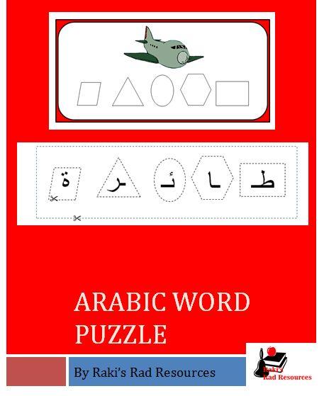 366 best images about arabic worksheets on pinterest arabic words arabic alphabet and write. Black Bedroom Furniture Sets. Home Design Ideas