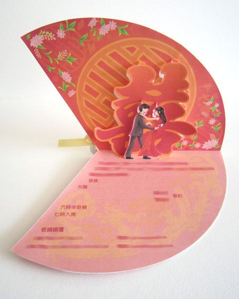 Asian/ Chinese wedding card (double happiness fan design)