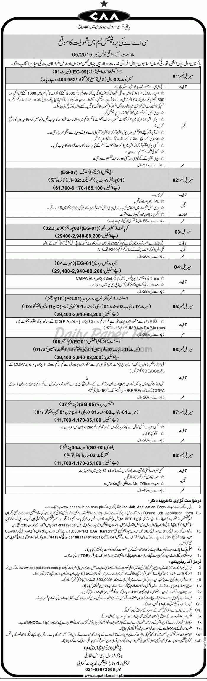 Opportunity to Be Part of Pakistan Civil Aviation Authority CAA Professional Team For #jobs detail and how to apply: #paperpk http://www.dailypaperpk.com/jobs/236869/opportunity-to-be-part-pakistan-civil-aviation-authority-caa-professional-team