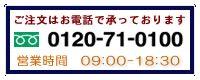 仕出し弁当、懐石料理配達の懐石工房「柳生」へは0120-71-0100までお気軽にお問い合わせ下さい。