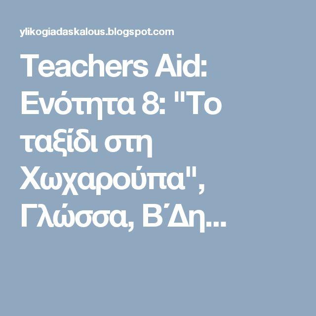 "Teachers Aid: Ενότητα 8: ""Το ταξίδι στη Χωχαρούπα"", Γλώσσα, Β΄Δη..."