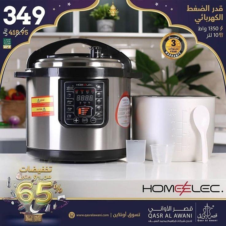 عروض رمضان عرض قصر الاواني علي قدر الضغط الكهربائي الثلاثاء 31 3 2020 Kitchen Appliances