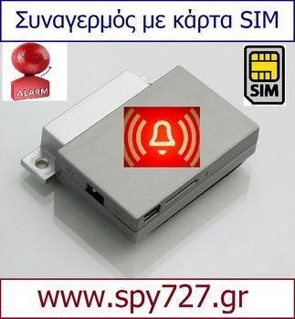 ΣΥΝΑΓΕΡΜΟΣ ΜΕ ΚΑΡΤΑ SIM.  Απλά, βάλτε στην συσκευή μια οποιαδήποτε κάρτα κινητού SIM. Μόλις κάποιος παραβιάσει την πόρτα, το παράθυρο, το συρτάρι κτλ η συσκευή θα σας στείλει μήνυμα SMS και θα σας καλέσει στο κινητό σας για να ακούσετε τι συμβαίνει.   Για να δείτε την ΤΙΜΗ επισκεφθ�