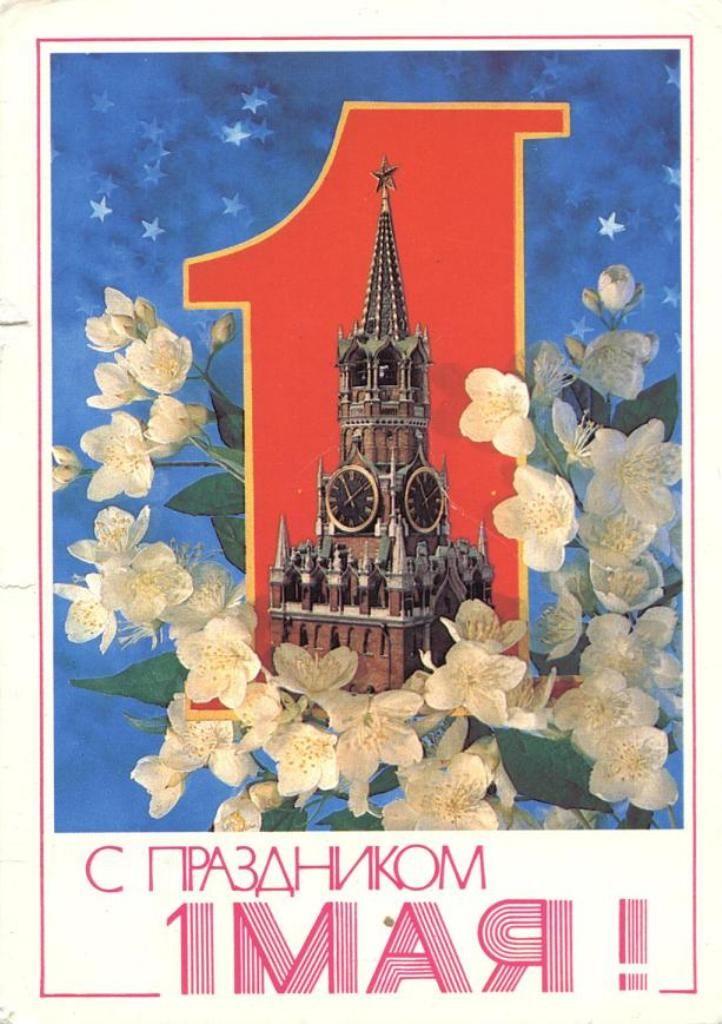 1983. soviet postcard. Artist I.Dergilev
