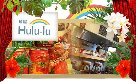 池袋にあるハワイアンカフェのようなラーメン店なら麺屋Hulu-luへ
