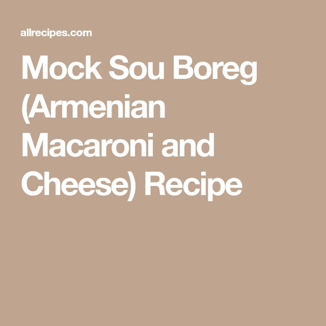 Mock Sou Boreg (Armenian Macaroni and Cheese) Recipe