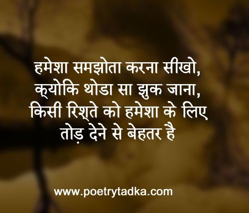 Samjhota Karna Inspirational Quotes In Hindi Truth Pinterest