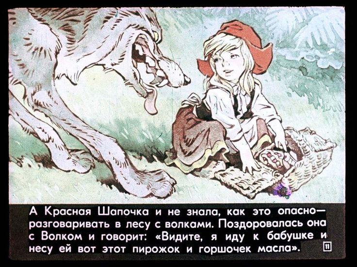 Little Red Riding Hood.  Illustrations: Yevgeniy Migunov.  USSR, 1975 //    Красная шапочка.  Иллюстрации: Евгений Мигунов.   СССР, 1975 г.