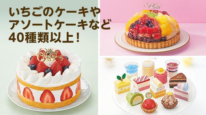イオンのクリスマスケーキ2020 イオンリテール株式会社 Aeon 甘いケーキ スイーツ クリスマスケーキ