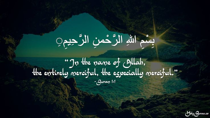"""""""In the name of Allah, the Entirely Merciful, the Especially Merciful."""" - Quran 1:1"""