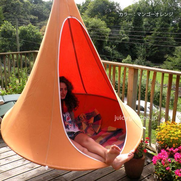 リラックスしたいプラーベートスペース用のハンモック「CACOON」屋内では寝具、ソファー代わりにも!