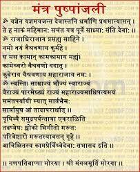 Image from http://www.indif.com/nri/marathi_prayers/marathi_stotras/images/mantra_pushpanjali.jpg.