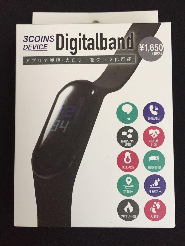 バズってた3coinsのデジタルバンド買ってみた 砂糖からい Note デジタル 人柱 バンド