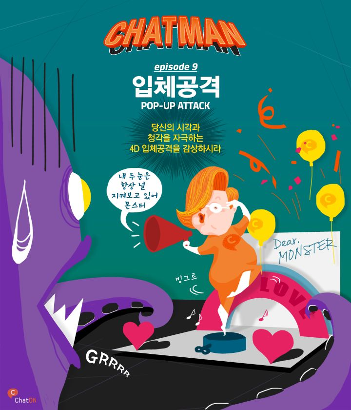 [ChatMAN Episode 9]Pikabu~! ChatMAN's 4D attack is popping-up from the card that delivered to monster. Guess what feature matches with the ChatMAN's 4D attack? The final episode's answer is releases on Friday. 깜짝이야!!! 몬스터에게 배달된 카드에서 챗맨이 튀어 나왔어요!!! 이어지는 챗맨의 4D 입체 공격!!! 챗맨의 입체공격은 챗온의 어떤 기능을 표현하고 있을까요?