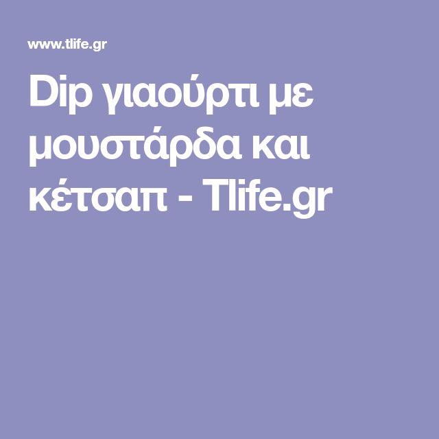 Dip γιαούρτι με μουστάρδα και κέτσαπ - Tlife.gr