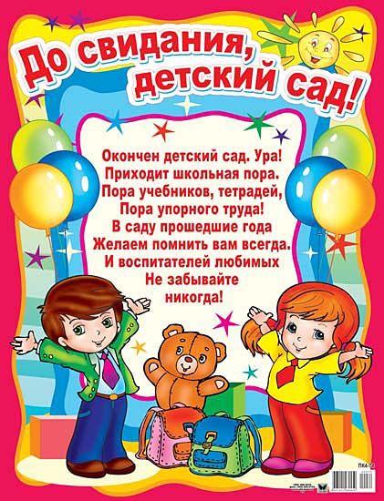 Поздравления на выпускном в детском саду от воспитателей детям