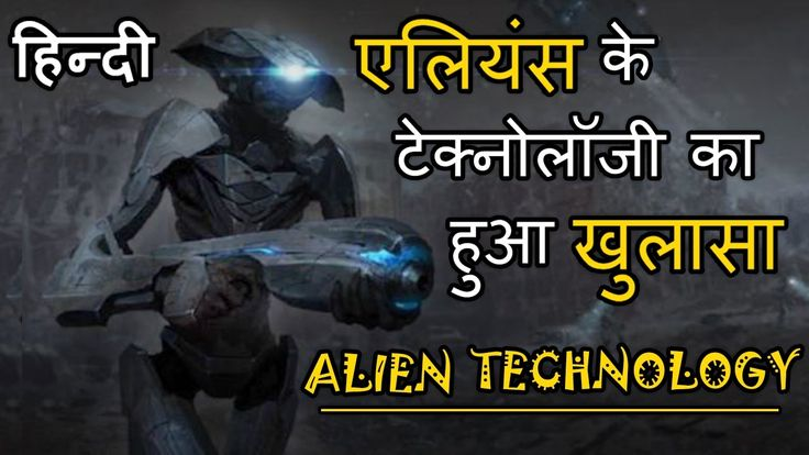 एलियंस के टेक्नोलॉजी का हुआ खुलासा Alien Technology Exposed   Amazing Facts About Alien Technology  Can you imagine when universe was formed? No - It's unimaginable. Very very very old. And when the human evolved? In comparison with the universe we... http://webissimo.biz/%e0%a4%8f%e0%a4%b2%e0%a4%bf%e0%a4%af%e0%a4%82%e0%a4%b8-%e0%a4%95%e0%a5%87-%e0%a4%9f%e0%a5%87%e0%a4%95%e0%a5%8d%e0%a4%a8%e0%a5%8b%e0%a4%b2%e0%a5%89%e0%a4%9c%e0%a5%80-%e0%a4%95%e0%a4%be-%e0%a4%b9/