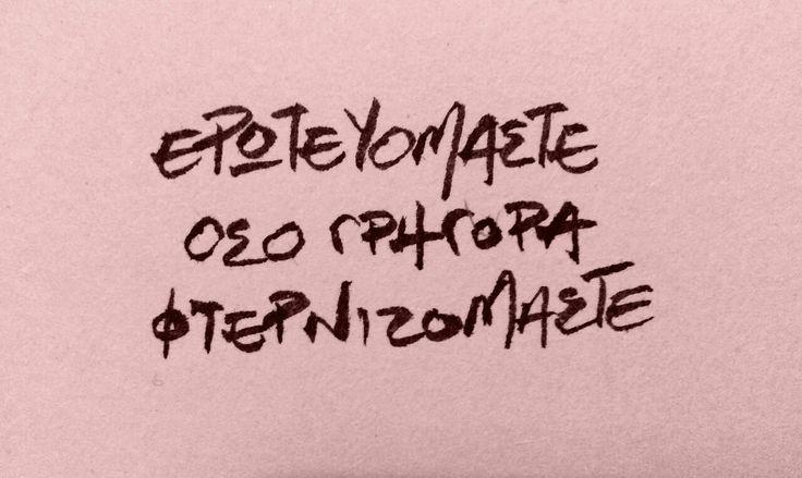 Ερωτας #greek_quotes