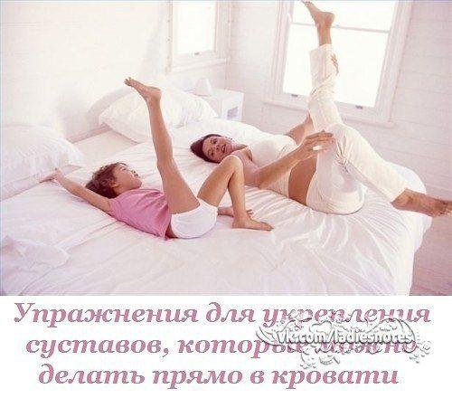 Упражнения для укрепления суставов, которые можно делать прямо в кровати. Забудь о ноющей боли! | Женский журнал