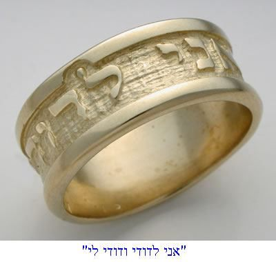 wedding band jewishgiftplacecomjewish wedding ringshtmlfor - Jewish Wedding Rings
