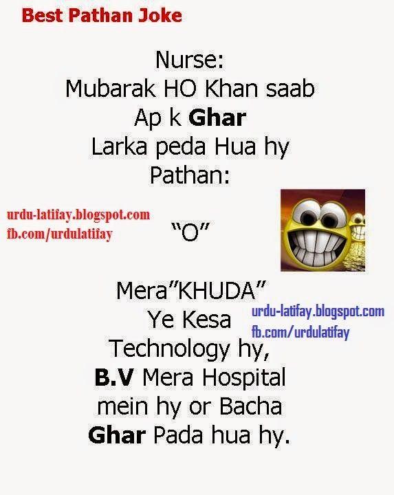 Funny Jokes In Urdu Of Pathan And Sardar Urdu Latifay: Pathan J...