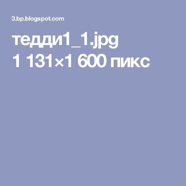 тедди1_1.jpg 1131×1600 пикс