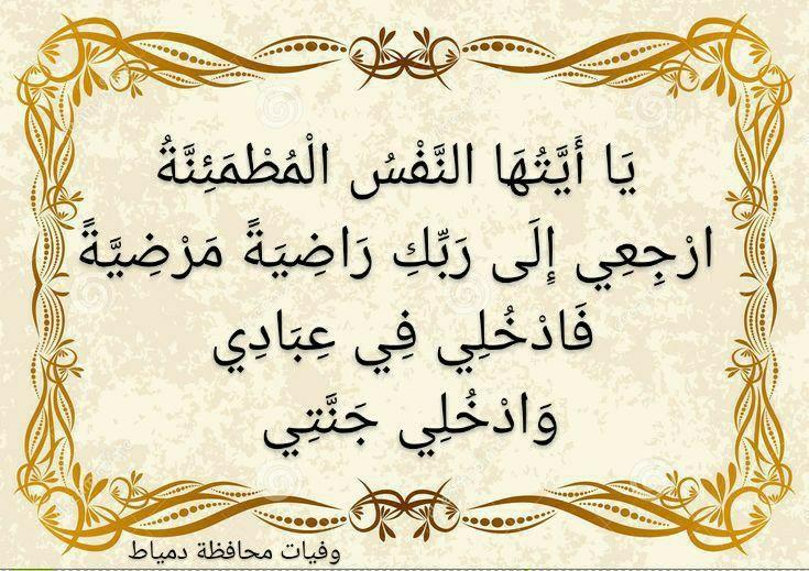 Pin By وفيات محافظة دمياط On البقاء لله إنا لله وإنا إليه راجعون صور عزاء Arabic Calligraphy Calligraphy