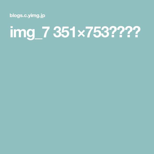 img_7 351×753ピクセル