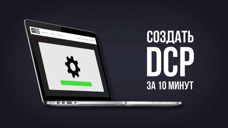 Как сделать DCP? // DCP Maker - онлайн DCP конвертер  http://dcpmaker.com