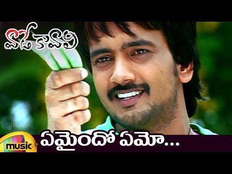 Vaade Kavali Telugu Movie Songs | Emaindo Emo Video Song | Sairam Shankar | Suhasi | Mango Music - YouTube