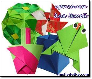 origami-dlya-detey
