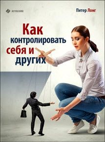 Лонг П. - Как контролировать себя и других