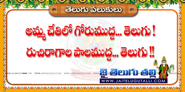 Telugu International Mother Language Day Quotes Whatsapp Dp Images